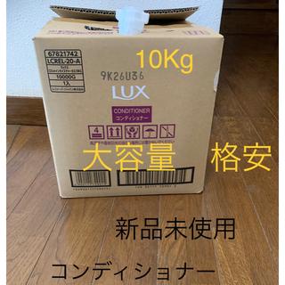 ラックス(LUX)のラックス スーパーリッチシャイン モイスチャー 保湿コンディショナー10kg(コンディショナー/リンス)