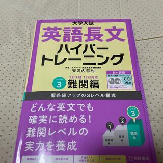 大学入試英語長文ハイパートレーニング レベル3 新々装版(語学/参考書)