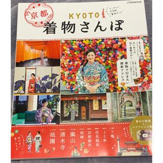 KYOTO着物さんぽ 京都をレンタル着物で歩きたい(地図/旅行ガイド)
