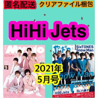 ジャニーズJr. - HiHi Jets myojo ポポロ 2021年5月号 切り抜き ハイハイ