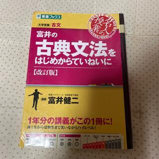 富井の古典文法をはじめからていねいに 改訂版(語学/参考書)