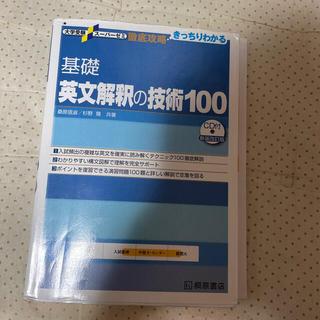 基礎英文解釈の技術100 新装改訂版(語学/参考書)