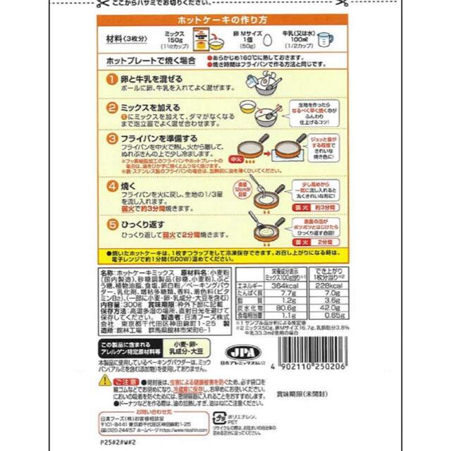 日清製粉(ニッシンセイフン)の♡日清 バニラ風味のホットケーキミックス♡3つ 食品/飲料/酒の食品/飲料/酒 その他(その他)の商品写真