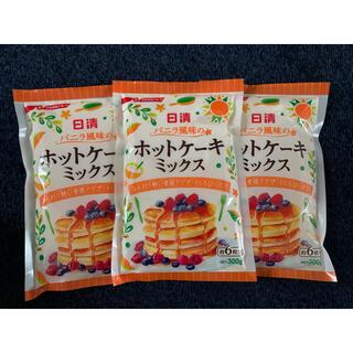 日清製粉 - ♡日清 バニラ風味のホットケーキミックス♡3つ