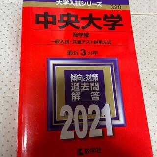 中央大学(商学部-一般入試・共通テスト併用方式) 2021 赤本(語学/参考書)