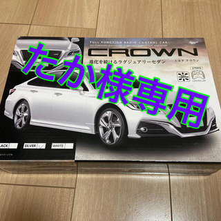 トヨタ - TOYOTA CROWN ラジコン