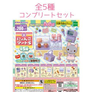 エポック(EPOCH)のミニチュア ガチャ にゃんこマート5 全種コンプリート(ミニチュア)