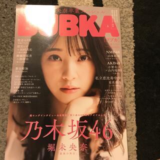 ノギザカフォーティーシックス(乃木坂46)のBUBKA (ブブカ) 2021年 04月号(その他)