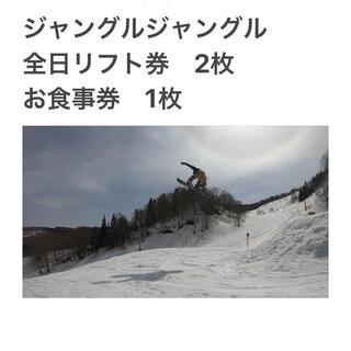 山形県 ジャングルジャングル 一日券(ウィンタースポーツ)