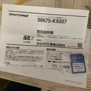 ダイハツ(ダイハツ)のダイハツ ナビ最新(カーナビ/カーテレビ)