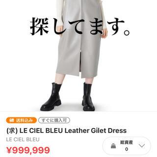 ルシェルブルー(LE CIEL BLEU)のLE CIEL BLEU Faux Leather Gilet Dress (その他)