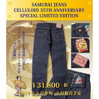 サムライジーンズ(SAMURAI JEANS)のサムライジーンズ 限定モデル(デニム/ジーンズ)