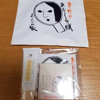 よーじや - よーじや 京美人セット (あぶらとり紙 紙せっけん ハンドクリーム)