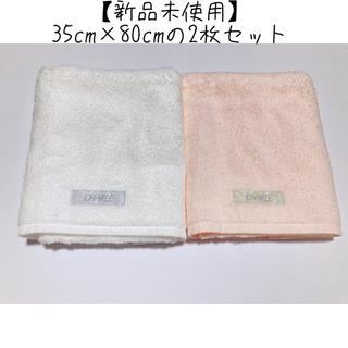 【新品未使用】80cm × 35cm フェイスタオル シャルレ CHARLE