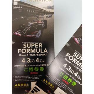 富士スーパーフォーミュラ第一戦 招待チケットペア(モータースポーツ)