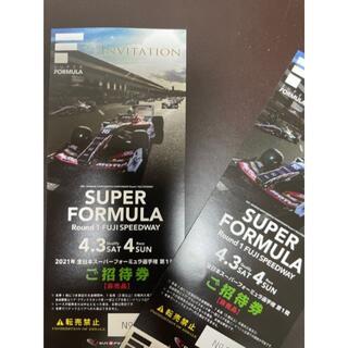 SUPER FORMULA 富士 2021第一戦 招待券 1枚(モータースポーツ)