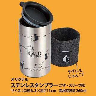 カルディ(KALDI)の◇1点◇ KALDI カルディ ネコの日バッグプレミアム ステンレスタンブラー(タンブラー)