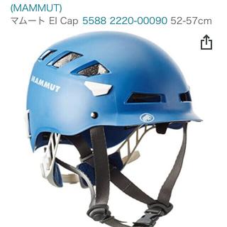 マムート(Mammut)のマムート ヘルメット 登山(登山用品)