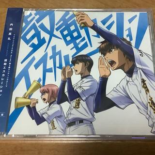 内田真礼「鼓動エスカレーション」通常盤(声優/アニメ)