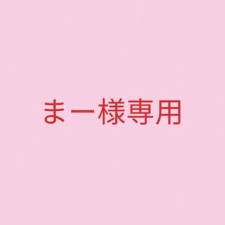 【まー様専用】(フェイスクリーム)