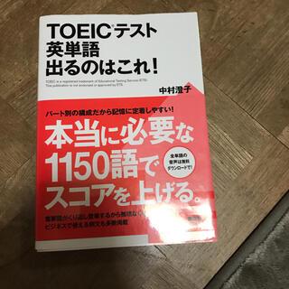 講談社 - 中村澄子 TOEICテスト 英単語 でるのはこれ!