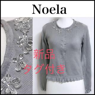 ノエラ(Noela)の〖新品・タグ付き〗首元ビジュー 、袖,裾フリル カーディガン(カーディガン)