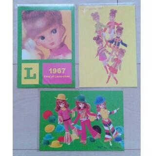 リカちゃん☆ポストカードセット(キャラクターグッズ)