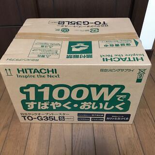 日立 - オーブントースター 1100w