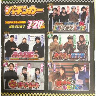 漫画パチンカー 2021年04月号付録DVD (パチンコ/パチスロ)