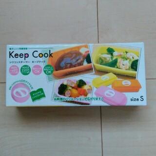 新品☆シリコンスチーマー(調理道具/製菓道具)