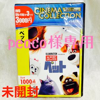 ユニバーサルエンターテインメント(UNIVERSAL ENTERTAINMENT)の【Peaco様専用】ペット DVD(キッズ/ファミリー)