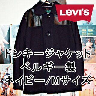 リーバイス(Levi's)のLevi's/ドンキージャケット/ベルギー製/M(その他)