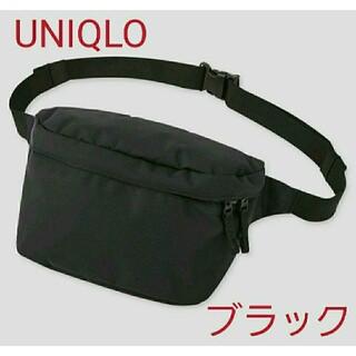 ユニクロ(UNIQLO)のユニクロ ウエストバッグ ブラック(ウエストポーチ)