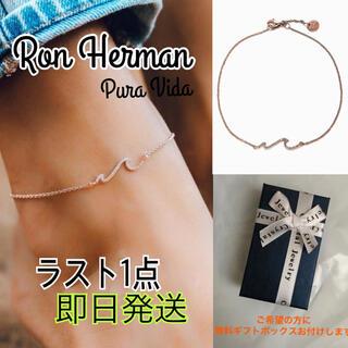 ロンハーマン(Ron Herman)の大人気商品大幅値引き Ron Herman Pura Vida アンクレット(アンクレット)