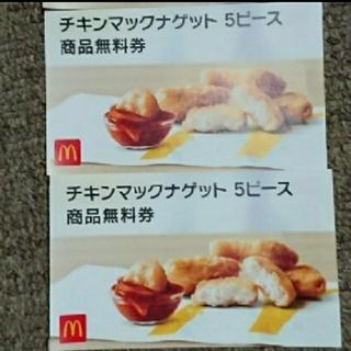 マクドナルド(マクドナルド)のマクドナルド チキンマックナゲット 5ピース×2枚(フード/ドリンク券)