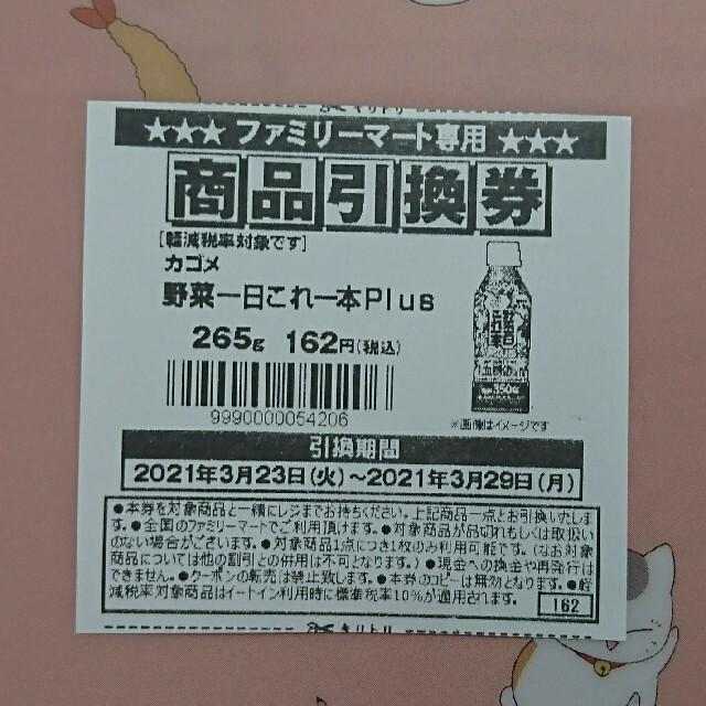 ファミリーマート引換券 チケットの優待券/割引券(フード/ドリンク券)の商品写真