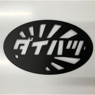 ダイハツ(ダイハツ)のダイハツ  アクリル板エンブレム  110mm×67mm サイズ変更可能!!(車外アクセサリ)