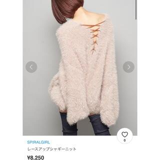 スパイラルガール(SPIRAL GIRL)の定価8250円♡試着のみ♡レースアップシャギーニット(ニット/セーター)