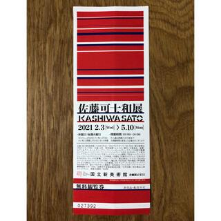 佐藤可士和展チケット 1枚(美術館/博物館)