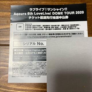 Aqours シリアルコード 2枚(声優/アニメ)