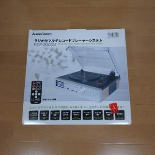 オームデンキ(オーム電機)のAudio Comm マルチレコードプレーヤー(ポータブルプレーヤー)