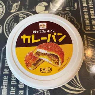 KALDE カレーパン②(パン)