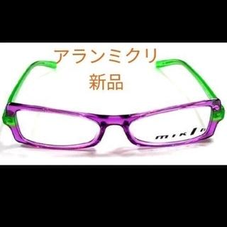 アランミクリ(alanmikli)の【新品】 アランミクリ  眼鏡 メガネ マイキータ 白山眼鏡 トムブラウン 紫(サングラス/メガネ)