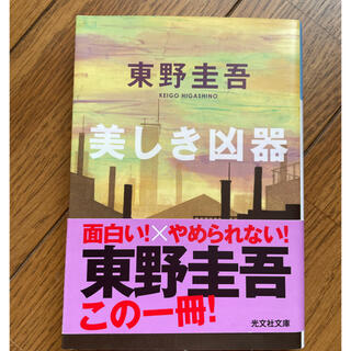 東野圭吾 美しき凶器 ♡(文学/小説)