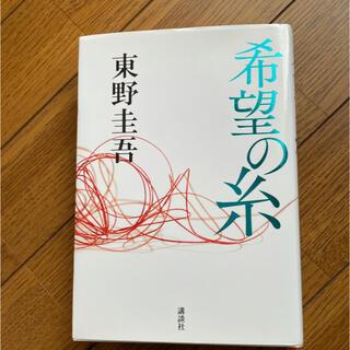 東野圭吾 希望の糸 ♡(文学/小説)