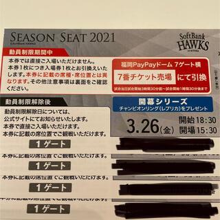 フクオカソフトバンクホークス(福岡ソフトバンクホークス)のソフトバンクホークス チケット 4枚(野球)