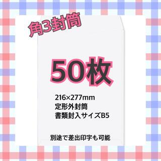 角3封筒 50枚 まとめ売り 角形3号(ラッピング/包装)