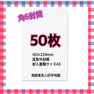 角形6号 角6封筒 50枚 まとめ売り(ラッピング/包装)
