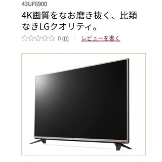 エルジーエレクトロニクス(LG Electronics)のLG43 4K アンドロイドTV(テレビ)
