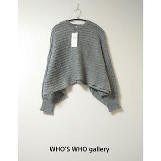 フーズフーギャラリー(WHO'S WHO gallery)のタグ付き新品!長袖ニット グレー 7,150円(ニット/セーター)